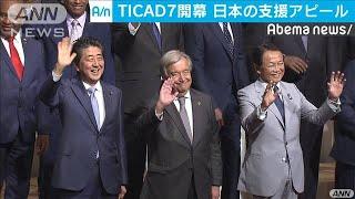 TICADが横浜で開幕 安倍総理が支援アピール(19/08/28)