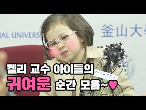 켈리 교수 아이들의 귀여운 순간 모음~♥(Kelly's cute children video)