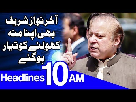 Nawaz Sharif Is Also Ready To Open His Mouth, - Headlines 10AM - 28 November 2017 | Dunya News