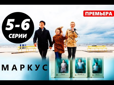 МАРКУС 5,6СЕРИЯ Markus (сериал, 2019) АНОНС ДАТА ВЫХОДА