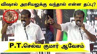 Vishal Arasiyaluku Vanthaal Enna Thappu – P.T SelvaKumar Angry Speech   Irumbu Thirai 100 days