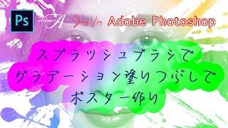 Photoshop 基礎講座 スプラッシュブラシでグラデーション塗りつぶしでポスター作り