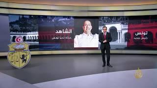 🇹🇳 هؤلاء أبرز المرشحين للسباق الرئاسي في تونس