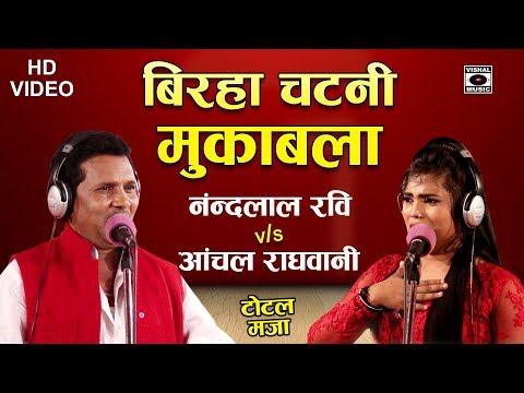 भोजपुरी चटनी मुक़ाबला - Nandal Ravi & Anchal Raghwani - Bhojpuri Birha Mukabla 2019.