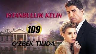 Istanbullik Kelin Истанбуллик Келин 109 QISM REKLAMASIZ 720HD Turkiya Seriali O Zbek Tilida