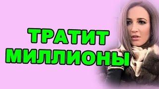БУЗОВА ТРАТИТ МИЛЛИОНЫ! ДОМ 2 НОВОСТИ ЭФИР 30 АПРЕЛЯ, ondom2.com