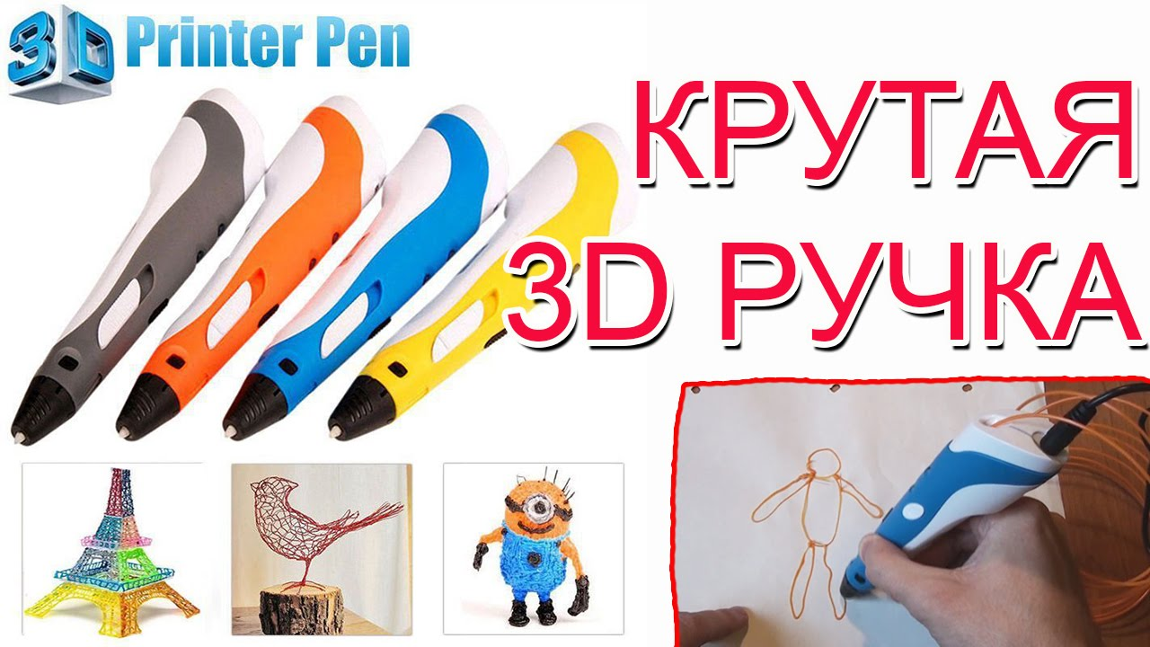 Все 3d ручки — оптом. Первые цены, гибкие условия, гарантия качества. Звоните ▻ +7 (495) 792-792-8.