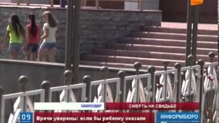 В Павлодаре семилетняя девочка погибла на свадьбе