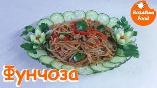 """""""Фунчоза"""". Как приготовить салат"""" Фунчоза"""" с мясом и овощами ."""