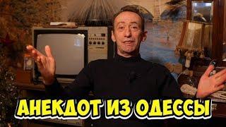 Прикольный анекдот из Одессы!
