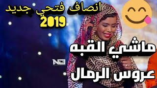 انصاف فتحي البص القام من ام درمان ماشي القبه 2019