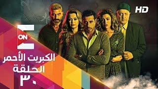 مسلسل الكبريت الاحمر الحلقة الثلاثون The Red Sulfur Series Hd Episode 30