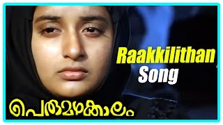 Malayalam Movie | Perumazhakkalam Malayalam Movie | Raakkilithan Song | Malayalam Movie Song