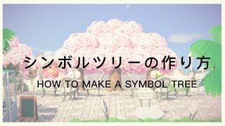 あつまれ どうぶつ の 森 桜の 木