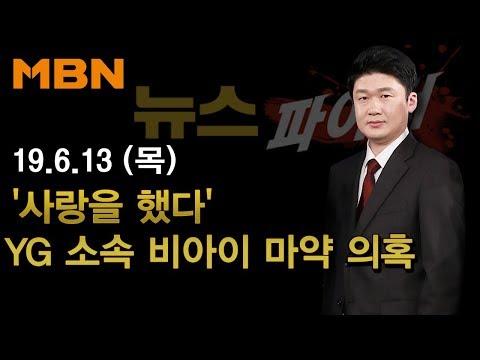 2019년 6월 13일 (목) 뉴스파이터 다시보기 -'사랑을 했다'…YG 소속 비아이 마약 의혹