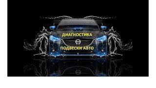 Диагностика подвески авто  самостоятельно, ремонт автомобиля