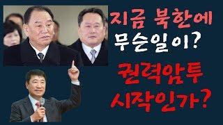 [강명도TV] 지금 북한에서는 무슨일이 벌어지고있나?