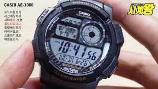 [시계왕] CASIO AE-1000W 카시오 군인 전자…