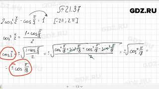 № 21.37- Алгебра 10-11 класс Мордкович