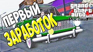 GTA: Криминальная Россия #11 - Как заработать денег и стать богатым?