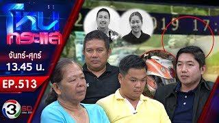 ครอบครัวร้อง! 8 เดือนคดีไม่คืบ ตำรวจขับรถชนมอเตอร์ไซค์ตาย 2 l EP.513 l 9 ส.ค. 62
