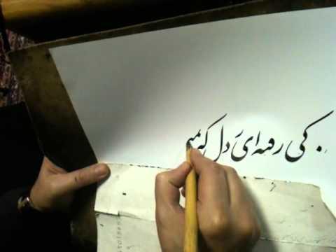 Nastaligh calligraphy by Master Salehi-آموزش نستعلیق استاد صالحی -۱