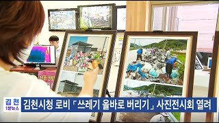 [1분 뉴스]쓰레기 올바로 버리기 주제로 사진전시회 열…