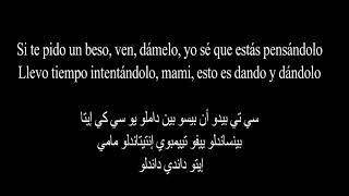 Despacito lyrics كيفية نطق كلمات دسباسيتو بالعربية
