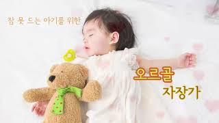 잠 못 드는 아기를 위한 오르골 자장가 : 클래식 자장…