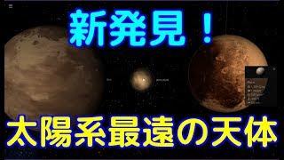 【新発見】太陽系で史上最遠の天体はどんな天体?【ファーアウト】