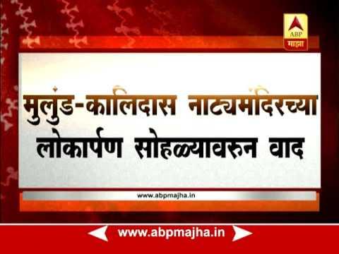 मुंबई: कालिदास नाट्यमंदिराच्या लोकार्पण सोहळ्यावरुन शिवसेना-भाजपचा वाद