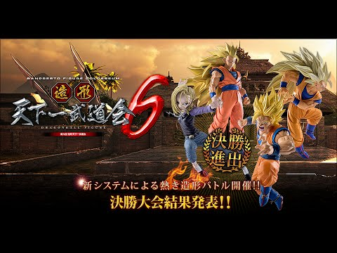 Download Dragon Ball DBZ One Piece SCultures Zoukei Tenkaichi Budoukai Colosseum 2016 Banpresto figure FOJ