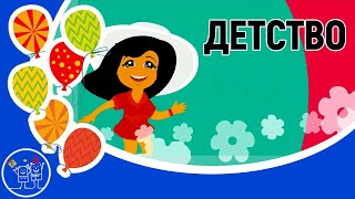 Детские песни. ДЕТСТВО – ЭТО Я И ТЫ. Красивое видео поздравление с днем защиты детей 1 июня.