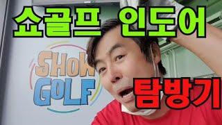 김포공항 인도어연습장 쇼골프탐방기(서울최대타석 ,장점은…