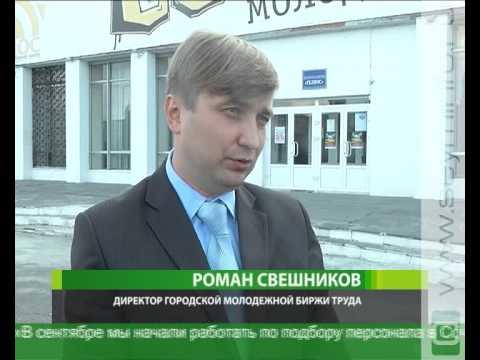 Молодежная биржа труда в Курске поможет найти работу