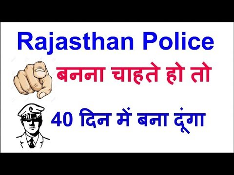 रणनीति|Rajasthan police vacancy 2017 latest news rajasthan police constable syllabus 2017 in hindi 2