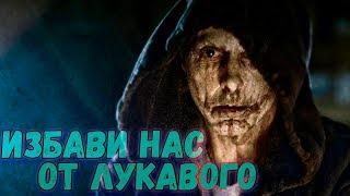ТРЕШ ОБЗОР фильма Избави нас от лукавого