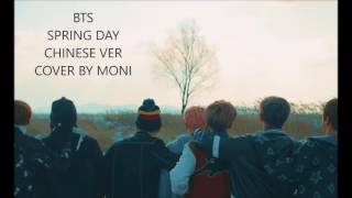 【Moni Cover】BTS - 봄날(Spring Day) ‧ Chinese Cover/中文填詞翻唱