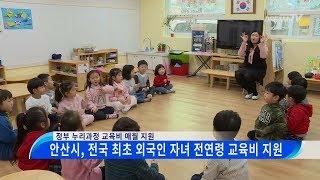 안산시, 전국 최초 외국인 자녀 전연령 교육비 지원