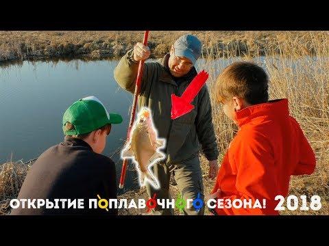 Первая рыбалка на поплавок 2018 - открытие сезона | Рыбалка на поплавочную удочку весной