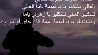 Artmasta ft Cheb bechir Ya hmema يا حمامة Paroles