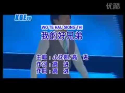 Wo De Hao Xiong Di - Karoke
