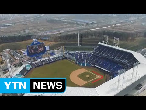 2016 Korea Baseball Organization season kicks off / YTN