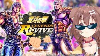 【北斗の拳 LEGENDS ReVIVE】今日から始める北斗リバイブ!
