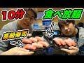 【検証】高級寿司店で10分間食べ放題したらいくらになるのか?【大食い】【飯テロ】