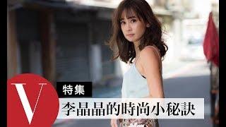 李晶晶Amazing by Jing Jing 夏日特輯:指彩/太陽眼鏡/帽子/海灘穿搭/瘦身/美食|Vogue Taiwan