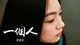 【HD】夏婉安 - 一個人 [歌詞字幕][完整高清音質] Xia Wanan - Single Person