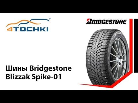 Шины Bridgestone Blizzak Spike-01