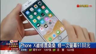 iPhone X 損壞送修要多少?螢幕維修報價嚇死人