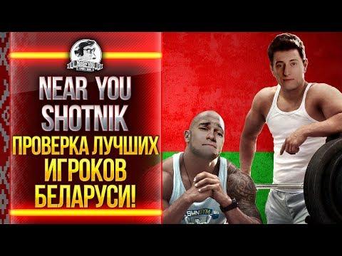 Near_You и Sh0tnik - ПРОВЕРКА ЛУЧШИХ ИГРОКОВ БЕЛАРУСИ!